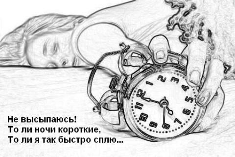 Сон и здоровье человека