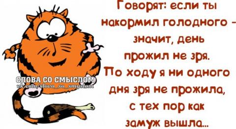 Сделай разгрузочный день...р…