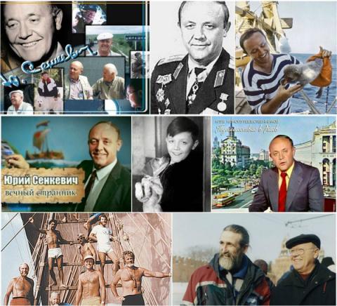 80 лет со дня рождения Юрия …