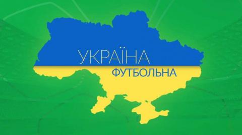 «Украина футбольная». Выпуск…
