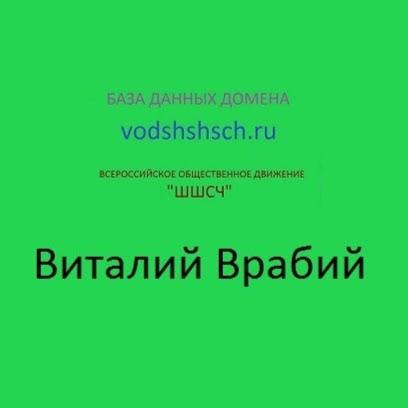 Виталий Врабий