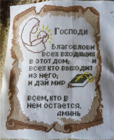 Вышивка свитка