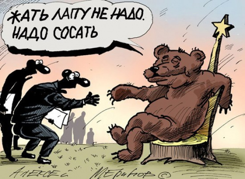 Русский «совок» еще спляшет …