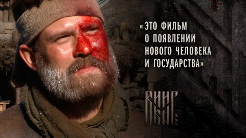 """""""Викинг"""" - фильм-притча о пр…"""
