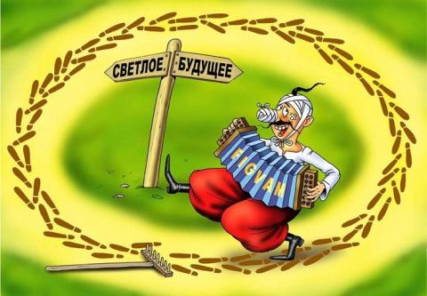 Зависимая Украина задумалась…