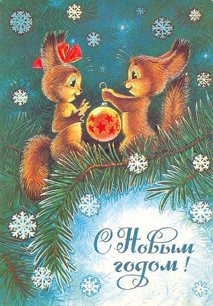 Добрые, советские, новогодние открыточки...