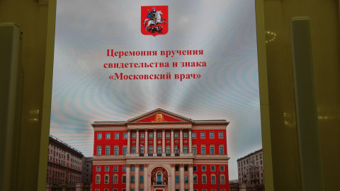 """""""Московский врач"""": лучшие из лучших"""