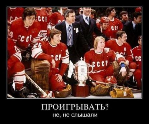 Спортивные демотиваторы