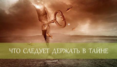 Советы Мудрецов: 7 вещей, ко…