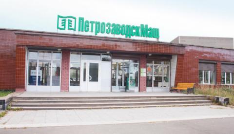 Крупное предприятие выставлено на продажу в Петрозаводске