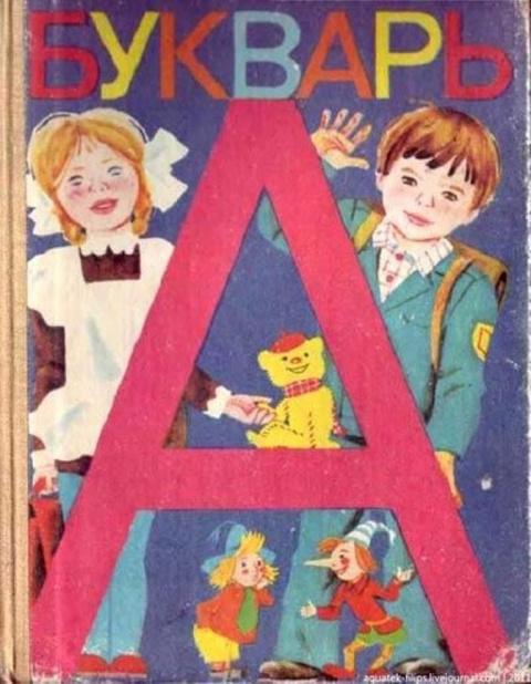 Когда школьные учебники были…
