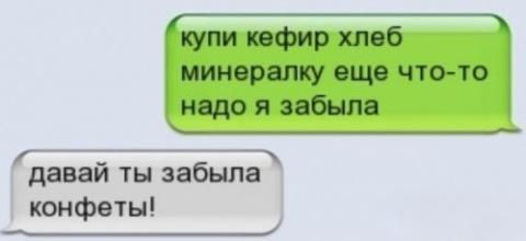 СМС-переписка мальчика Сани …