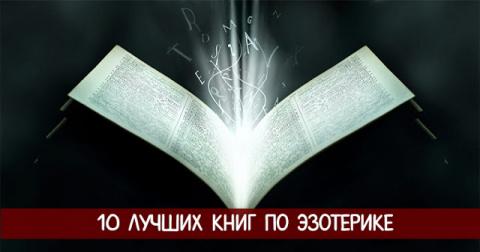 10 лучших книг по эзотерике