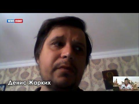 Денис Жарких:  охота на блогеров — ошибка Украины