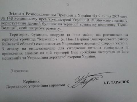 РУНА мыслящих украинцев