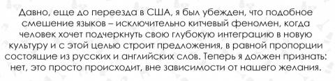 """""""Речевой гарбич"""" или как мен…"""