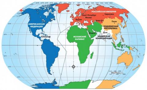 Политическая карта мира 2053 года