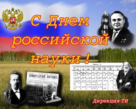 8 февраля - День российской науки! Женские изобретения и открытия