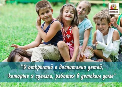 9 открытий о воспитании детей, которые я сделала, работая в детском доме