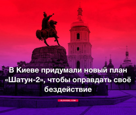 """""""Путин нацелился кардинально сменить власть на Украине"""""""