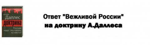"""Ответ """"Вежливой России"""" на доктрину А.Даллеса"""