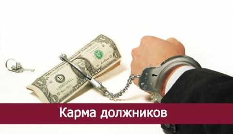 Карма должников