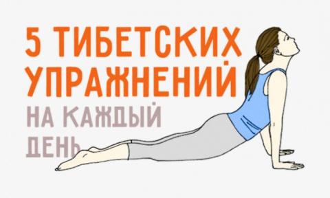 5 простых «тибетских» упражнений. Всего  15 минут в день.
