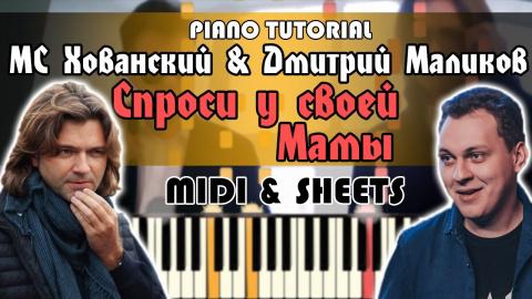 Дмитрий Маликов & МС Хованск…