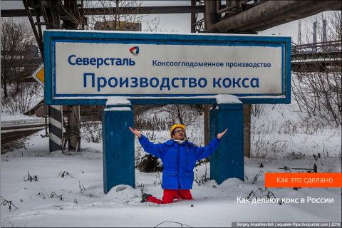 Как делают кокс в России