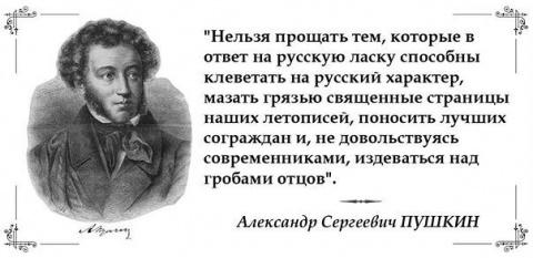 """Политический ликбез:   """"ПУШКИН - НЕ ЛИБЕРАЛ"""""""