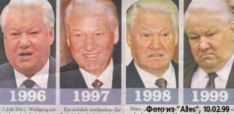 Как электорат избирал первого президента всея Руси. Ч.1 и 2