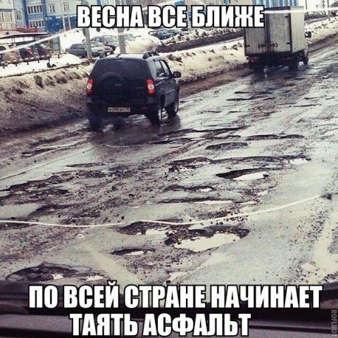 Дураки и дороги. Новый маразм