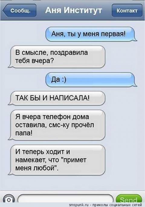 Фееричная СМС-переписка от н…