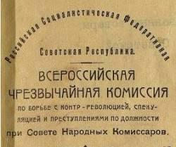 В августе 1918-го: ВЧК проти…