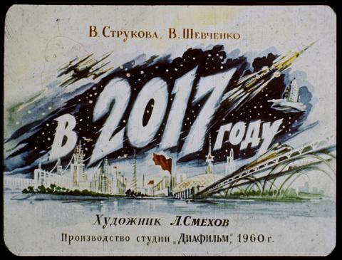 В сети нашли диафильм о том, каким видели наш 2017 год 60 лет назад в СССР