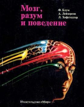 "Ф. Блум, А. Лейзерсон, Л. Хофстедтер ""Мозг, разум и поведение"""
