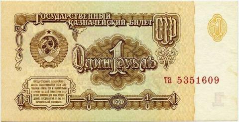 Советский рубль стоит сегодн…