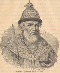 Правовая природа наследственной царской власти по взглядам Ивана Васильевича Грозного