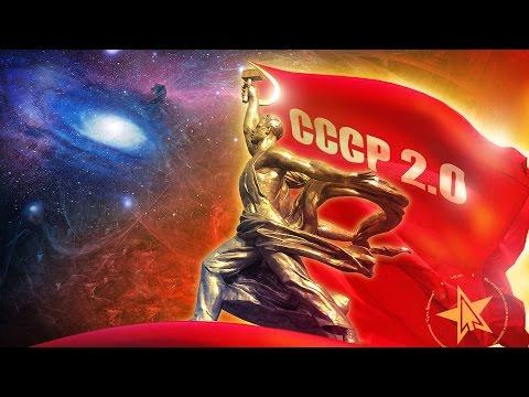 Русский коммунизм. Вперёд в СССР 2.0 !