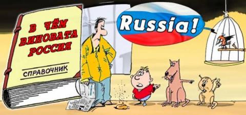 Кто виноват? Россия!