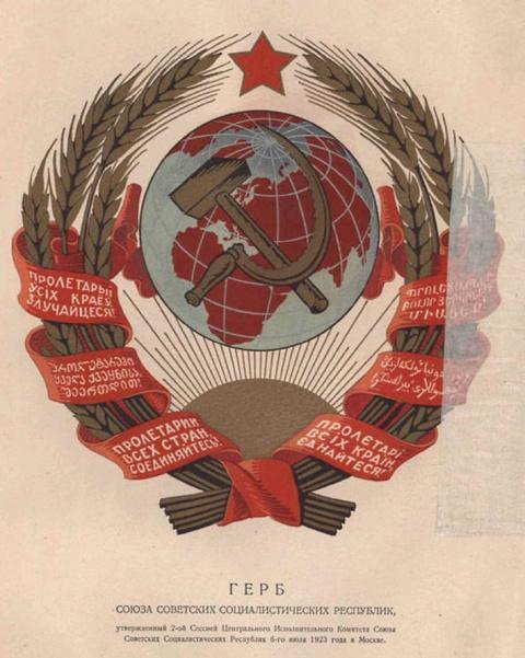 14 лет на гербе СССР была ош…