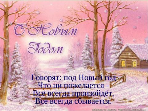 Говорят, под Новый год что н…
