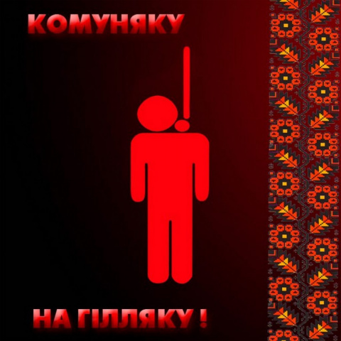 Комуняку Вороненкова постави…