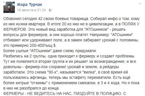 Херои Украины...