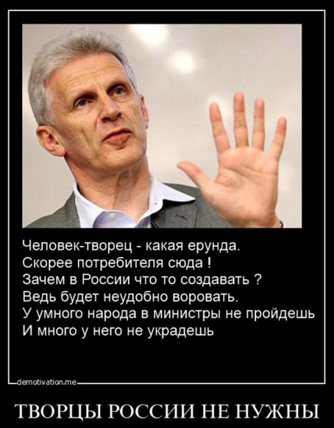 О роли Фурсенко и Моисея Соломоновича в трагедии РАН