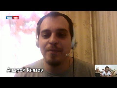Андрей Князев: США в ближайшее время ждет гражданская война