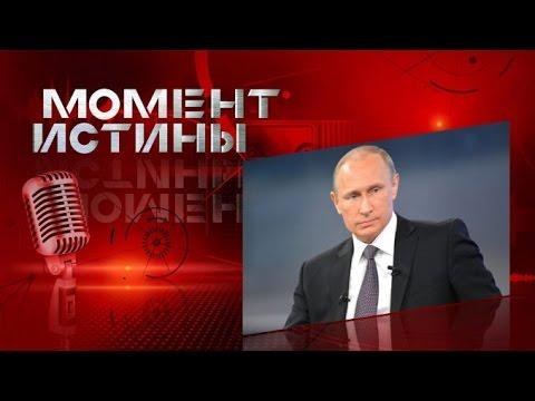 Россия Владимира Путина. Фильм Андрея Караулова