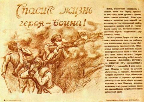 20 агитационных плакатов Первой Мировой войны, призывающих помочь солдатам и их семьям