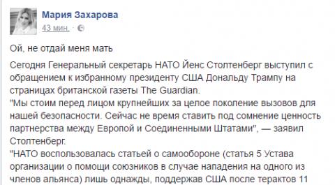 Мария Захарова перевела обращение генсека НАТО к Трампу на язык real politic