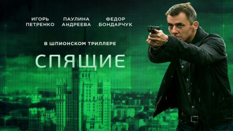 СБ, ЦРУ и мы  (Почему телефильм «Спящие» встречен в штыки российскими либералами)